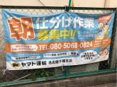 ヤマト運輸 名古屋千種支店