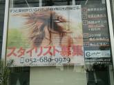 Com's・hair・e‐style(コムズヘアイースタイル) 白土店