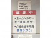 (有)笹塚ケア21