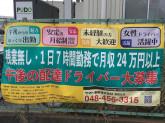 ヤマト運輸 浜崎センター