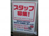 ポニークリーニング 高砂駅前店