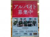 吉野家 京成高砂駅前店
