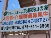グループホーム 京都桃山の家