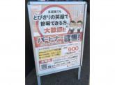 ココカラファイン JR山科駅前店