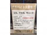 回転寿司 魚喜 アクティブG店