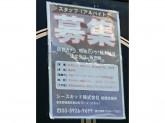 シースキッド株式会社 板橋営業所