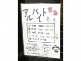 吉鳥 平野駅前店