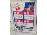 SMART COOL(スマートクール)フレンテ西宮店