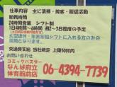 コミックバスター なんば府立体育館前店