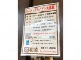 とんかつ 和幸 イオンモール熱田店