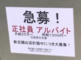 おしゃれ工房ラヴィ 名古屋ファッションワン店