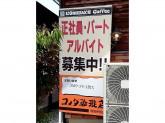 コメダ珈琲店 岡崎伊賀店