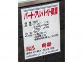 鳥新 茂原アスモ店