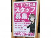 串かつ まつり 池田駅前店