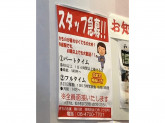 きもの松葉 駒川店