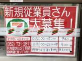 セブン-イレブン 名古屋内山2丁目店