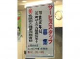 コスモ石油販売(株)東関東カンパニー セルフピュア行徳