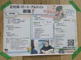 HEART MARKET(ハートマーケット) イオンモール木曽川店