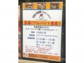 スターケバブ Akiba Terrace(アキバ テラス)