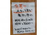 魚菜 UOSAI 浅草