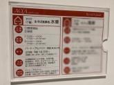 水車 アクア広島バスセンター街店