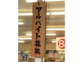 リカーマウンテン 六角木屋町店