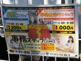 ヤマト運輸 阿倍野南支店