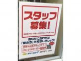 ポニークリーニング 東1店