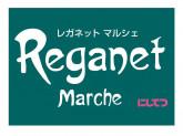 レガネットマルシェ四箇田