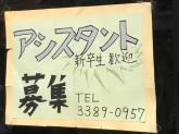 太郎と花子の美容室 高円寺店