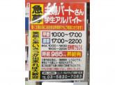 ユニバーサルドラッグ 浅草六区店