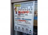 ドラッグスギヤマ 岡崎中町店