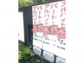 いきな黒塀 東村山店