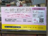 Sakura Bakery(桜ベーカリー)