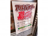 ラホール 外神田店
