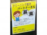 クリ-ンネット 堺東店