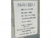 大地の恵み 堺東店