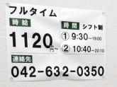 タカハシ 片倉町店