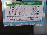ファミリーマート 四日市別山三丁目店