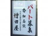 石川町増田屋