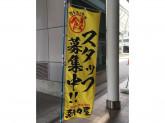 熱々屋 太田川駅前店