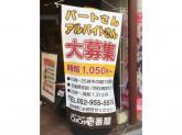カレーハウス CoCo壱番屋 中区錦三丁目店