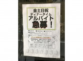 洋風料理店 Tanaka