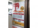 セブン-イレブン 日野大坂上店