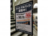 BOOKOFF(ブックオフ) 上野広小路店