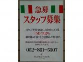 イタリア厨房 KUNISHIMA(クニシマ)