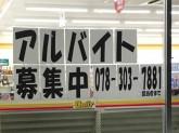 デイリーヤマザキ 神戸港島中町店