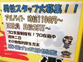 麻雀カボ 船橋店