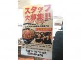 伝説のすた丼屋 埼大通り店