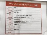 ザ・フレンチトーストファクトリー アリオ亀有店